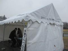 10周年記念式典 寄贈テント