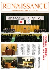 RENAISSANCE vol.21 表紙
