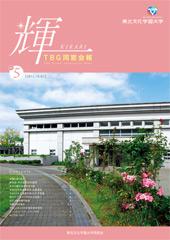 同窓会報vol.5